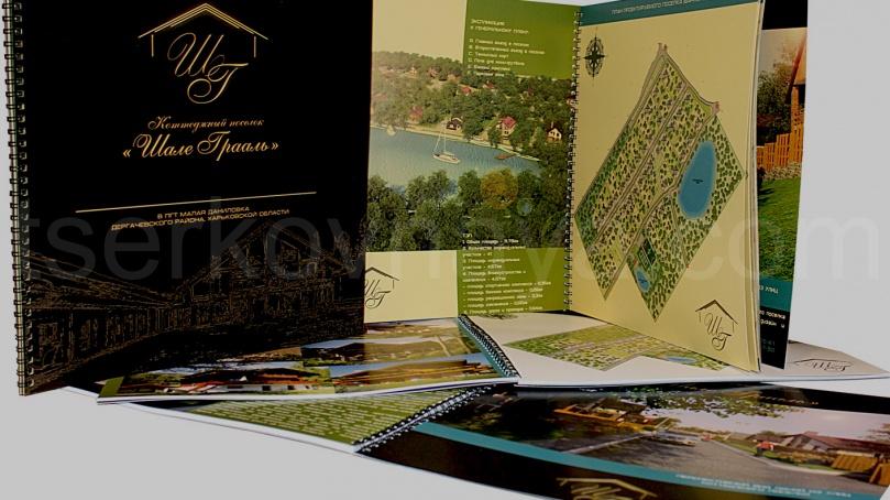 Буклет для поселка Шале Грааль в Харьковской области